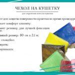 Чехол на кушетку (многоразовый, можно стирать) 03
