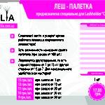 """Леш-Палетки Для Lashholder """"CiliaPro"""""""