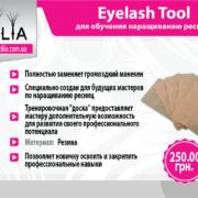Eyelash Tool