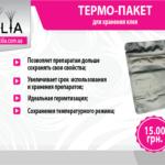 Термо пакет для клея
