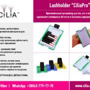 LashHolder