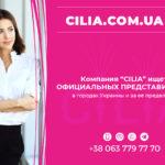 Представители Cilia