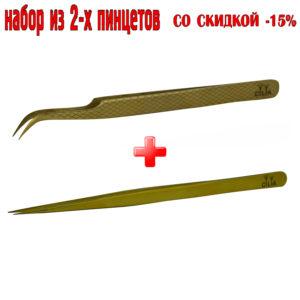 Набор пинцетов для наращивания ресниц 10